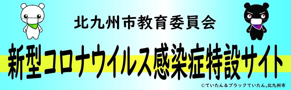 北九州 市 コロナ 速報 今日